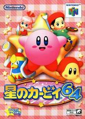 Kirby 64 JP Nintendo 64 Prices