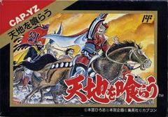 Tenchi wo Kurau Famicom Prices
