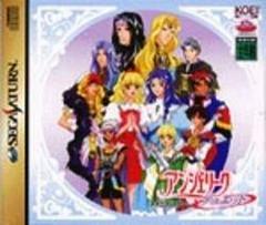 Angelique Duet JP Sega Saturn Prices