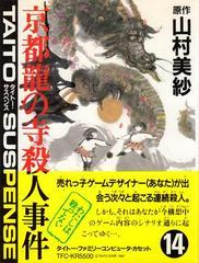 Yamamura Misa Suspense: Kyouto Ryuu no Tera Satsujin Jiken Famicom Prices