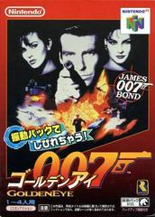 GoldenEye 007 JP Nintendo 64 Prices