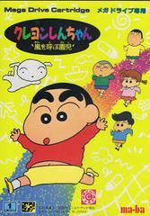 Crayon Shin-chan: Arashi wo Yobu Enji JP Sega Mega Drive Prices