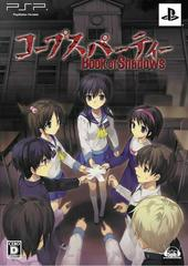 Corpse Party: Book of Shadows [Limited Edition] JP PSP Prices