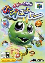 Iggy's Reckin' Balls JP Nintendo 64 Prices