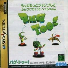 Bug Too JP Sega Saturn Prices