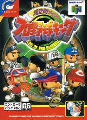 Chokukan Night: Pro Yakyu King JP Nintendo 64 Prices