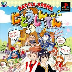 Battle Arena Nitoshinden JP Playstation Prices