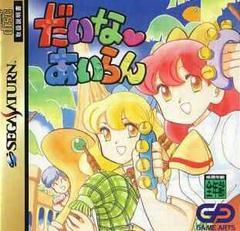 Daina Airan JP Sega Saturn Prices