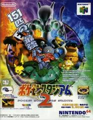 Pokemon Stadium 2 JP Nintendo 64 Prices
