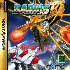 Darius Gaiden JP Sega Saturn Prices