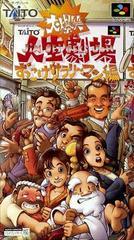 Daibakushou Jinsei Gekijou: Zukkoke Salary Man Hen Super Famicom Prices