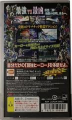 Back Cover | Heroes' VS JP PSP
