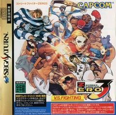 Street Fighter Alpha 3 JP Sega Saturn Prices