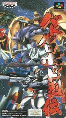 Battle Robot Retsuden Super Famicom Prices