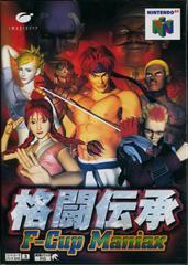 Kakutou Denshou: F-Cup Maniax JP Nintendo 64 Prices
