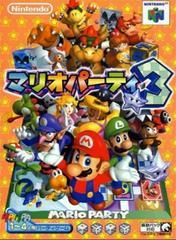 Mario Party 3 JP Nintendo 64 Prices
