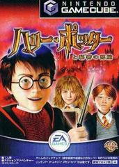 Harry Potter and the Chamber of Secrets JP Gamecube Prices