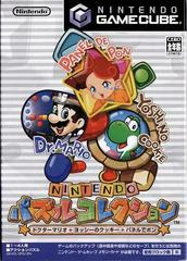 Nintendo Puzzle Collection JP Gamecube Prices