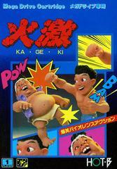 Ka-Ge-Ki JP Sega Mega Drive Prices