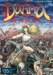 Dahna Megami Tanjou JP Sega Mega Drive Prices