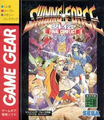 Shining Force Gaiden: Final Conflict JP Sega Game Gear Prices