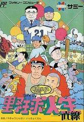 Aa Yakyuu Jinsei Icchokusen Famicom Prices
