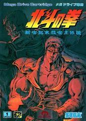 Last Battle JP Sega Mega Drive Prices