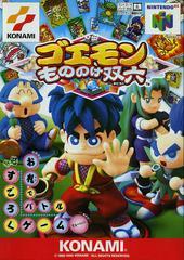 Goemon Mononoke Sugoroku JP Nintendo 64 Prices
