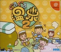 Guru Guru Onsen 2 JP Sega Dreamcast Prices
