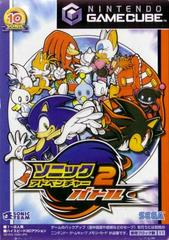 Sonic Adventure 2: Battle JP Gamecube Prices