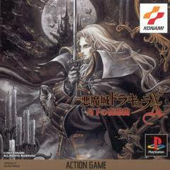 Akumajou Dracula X JP Playstation Prices