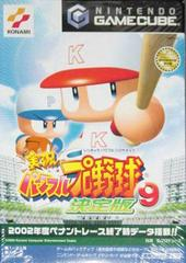 Jikkyou Powerful Pro Yakyuu 9 Ketteiban JP Gamecube Prices