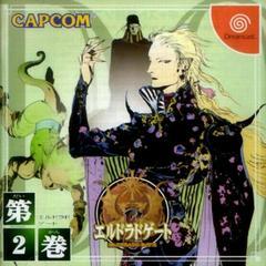 El Dorado Gate Vol 2 JP Sega Dreamcast Prices