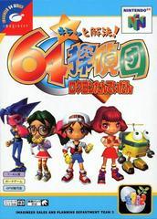 Kira tto Kaiketsu 64 Tanteidan JP Nintendo 64 Prices