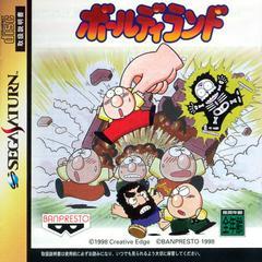 Baldy Land JP Sega Saturn Prices