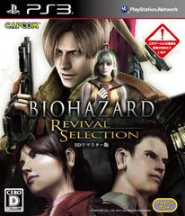 Biohazard Revival Selection JP Playstation 3 Prices