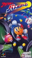 American Battle Dome Super Famicom Prices