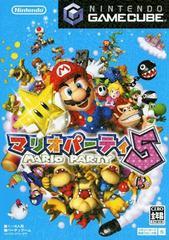 Mario Party 5 JP Gamecube Prices