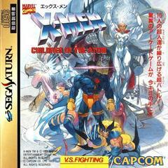 X-Men: Children of the Atom JP Sega Saturn Prices