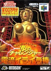 Ucchan Nanchan no Hono no Challenge JP Nintendo 64 Prices