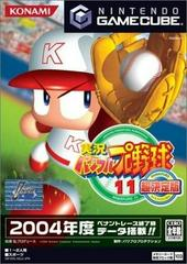Jikkyou Powerful Pro Yakyuu 11 Chou Ketteiban JP Gamecube Prices