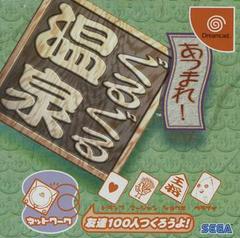 Guru Guru Onsen JP Sega Dreamcast Prices