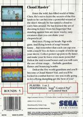 Cloud Master - Back | Cloud Master Sega Master System