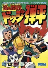 Honoo no Toukyuuji Dodge Danpei JP Sega Mega Drive Prices