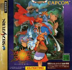 Vampire Savior JP Sega Saturn Prices