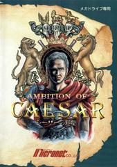 Ambition of Caesar JP Sega Mega Drive Prices