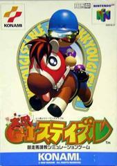Jikkyo GI Stable JP Nintendo 64 Prices