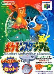 Pokemon Stadium JP Nintendo 64 Prices