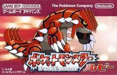 Pokemon Ruby JP GameBoy Advance Prices