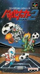 Battle Soccer 2 Super Famicom Prices